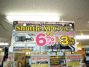 20070111sale_tz_shuttle_01.jpg