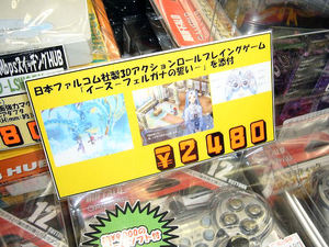 20070207sale_toei-t_gamepad_02.jpg