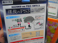 20070316newpro_hdd_razoku-ps3_03.jpg