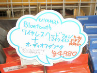 20070322sale_tz_bluetooth_03.jpg