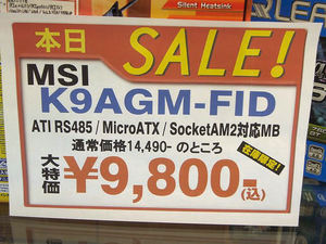 20070410sale_us_msi_02.jpg