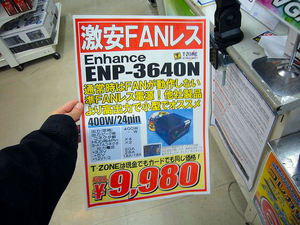 20070413sale_tz_power_01.jpg