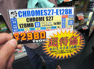 20070510sale_99ex_chrome_02.jpg