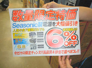 20070525sale_tz_seasonic_01.jpg