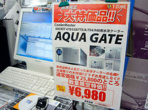 20070525sale_tz_aquagate_02.jpg