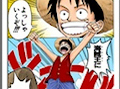 BookLive、「ONE PIECE」など4作品のフルカラー版を無料配信! 6月1日から期間限定